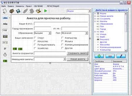 Скриншоты. АЛГОРИТМ v1.5.